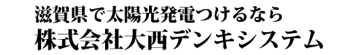 サイトマップ │ 太陽光発電 滋賀県
