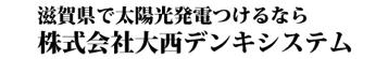 施工事例:東近江市 Mさま邸 │ 太陽光発電 滋賀県