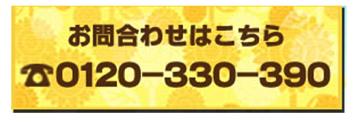 0120330390