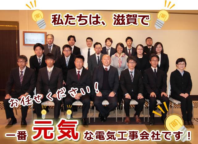 滋賀県 栗東市 太陽光発電