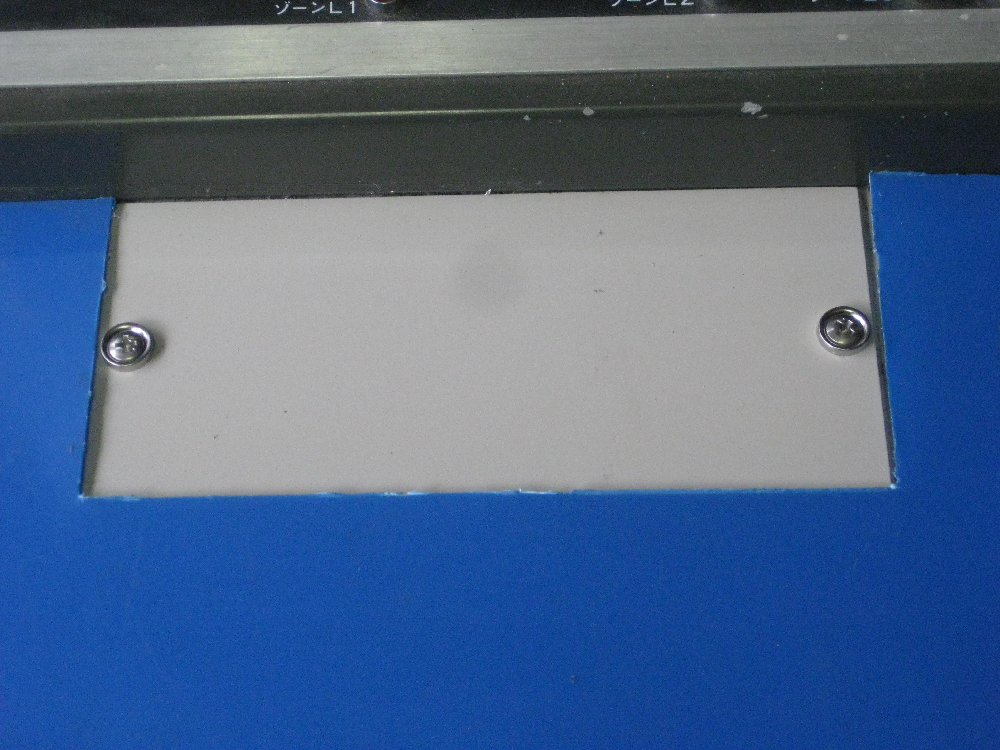 部品交換:AMP式制御ユニット更新