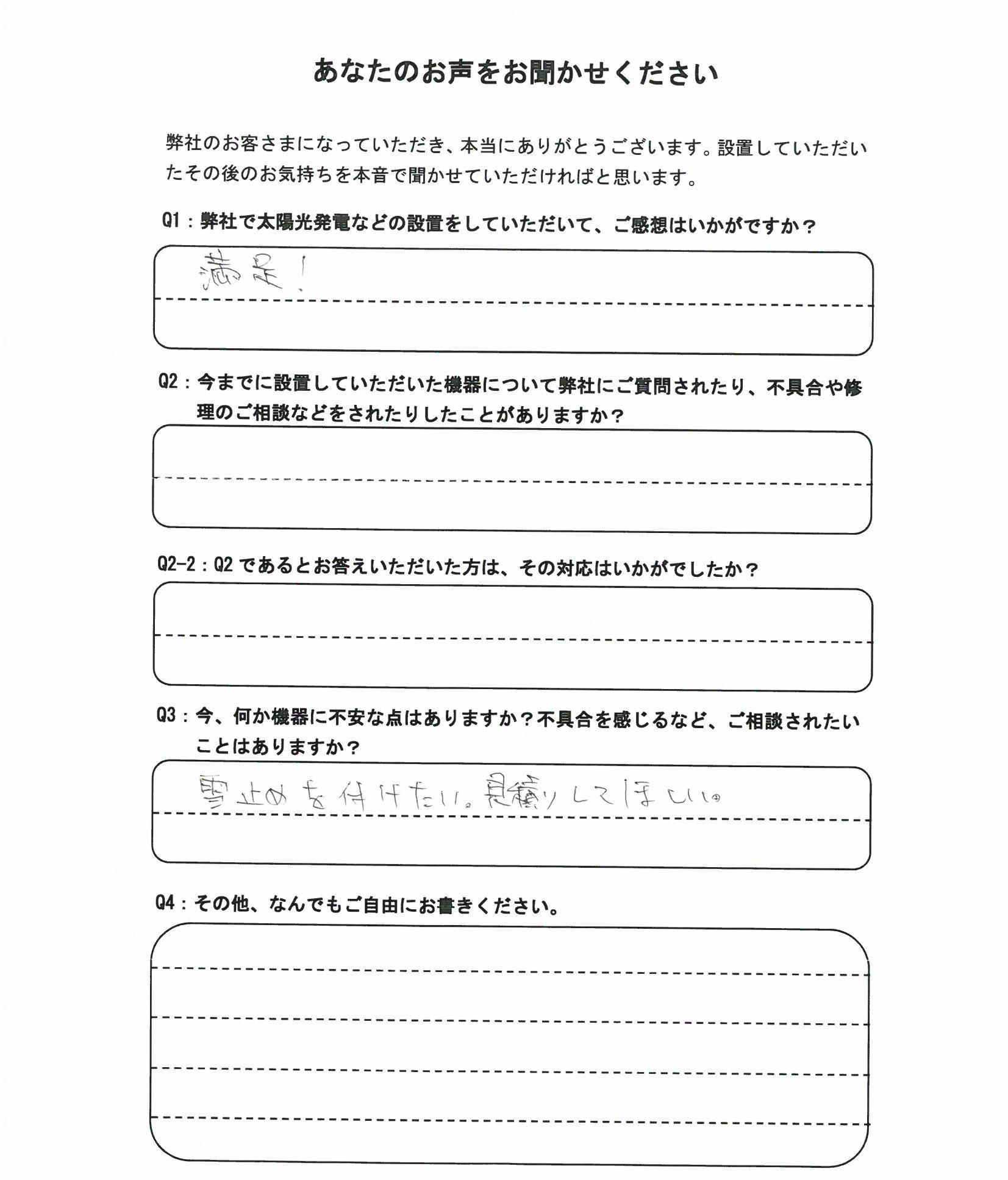 アンケート回答 M.K様 (2)