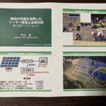 R2年度滋賀県地域エネルギー活動支援事業の事