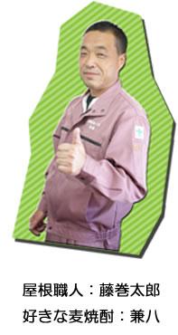 屋根職人:藤巻太郎